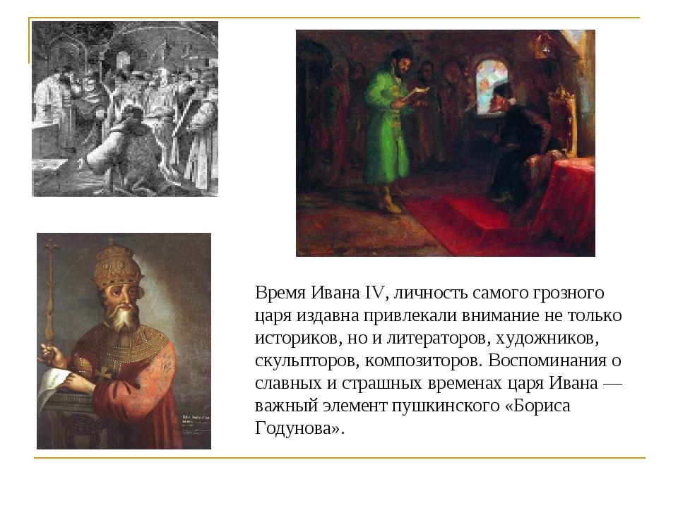 Время Ивана IV, личность самого грозного царя издавна привлекали внимание не...