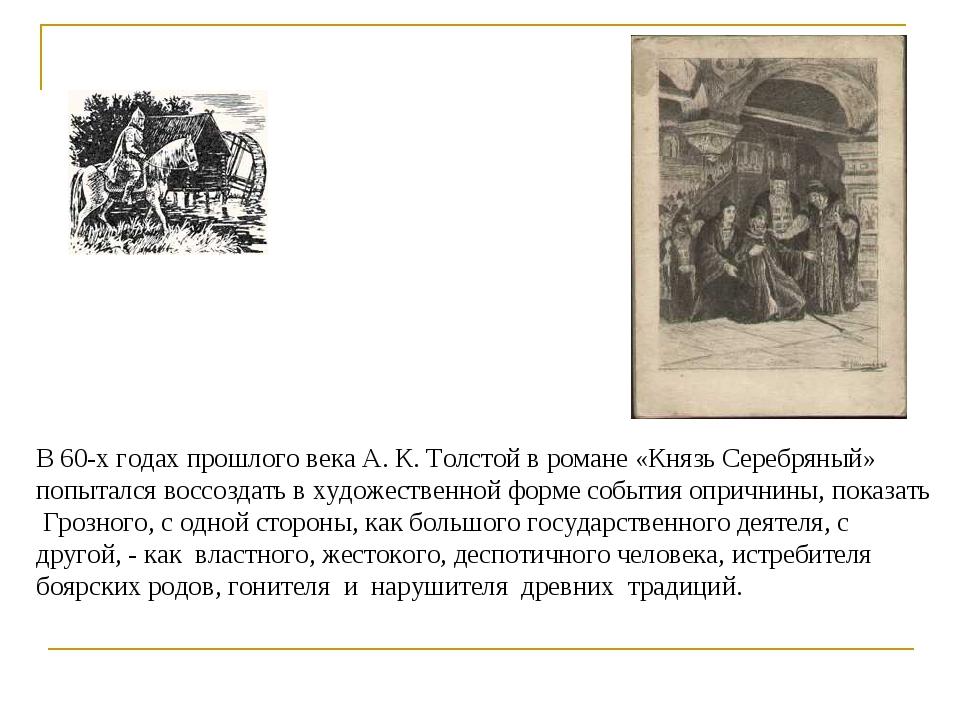 В 60-х годах прошлого века А. К. Толстой в романе «Князь Серебряный» попыталс...