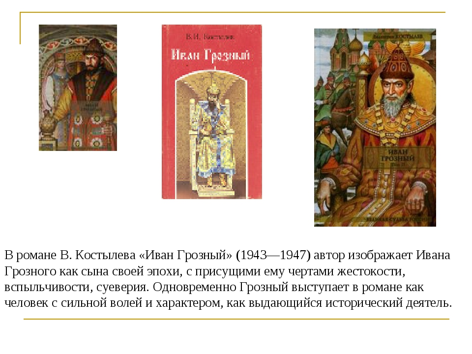 В романе В. Костылева «Иван Грозный» (1943—1947) автор изображает Ивана Грозн...