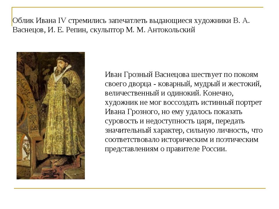 Облик Ивана IV стремились запечатлеть выдающиеся художники В. А. Васнецов, И....