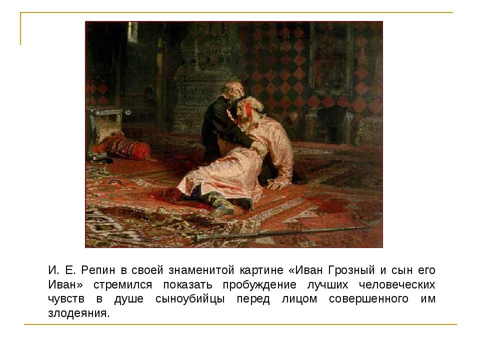 И. Е. Репин в своей знаменитой картине «Иван Грозный и сын его Иван» стремилс...