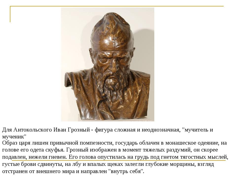 """Для Антокольского Иван Грозный - фигура сложная и неоднозначная, """"мучитель и..."""