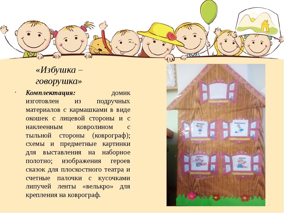 «Избушка – говорушка» Комплектация: домик изготовлен из подручных материалов...
