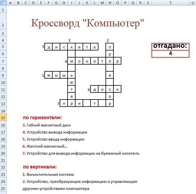 вопросы по информатике с картинками