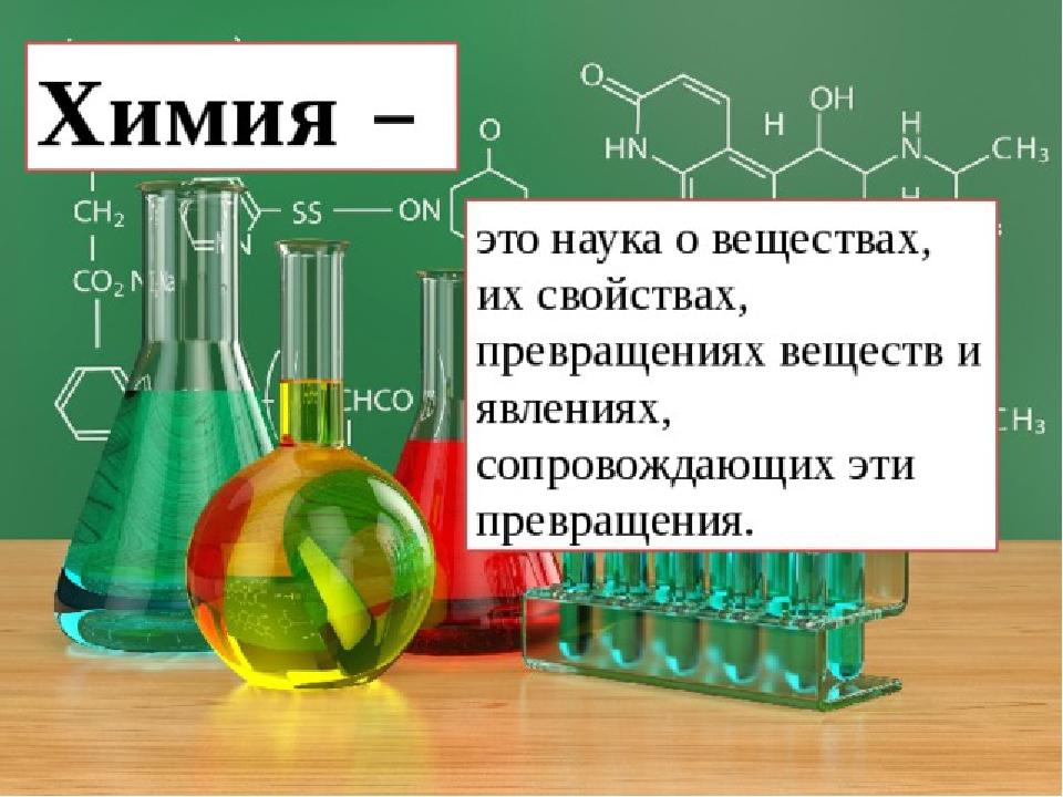 участие часть с по химии в картинках хотите
