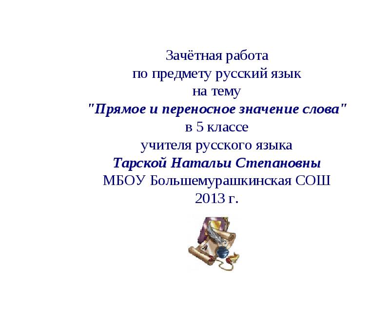 """Зачётная работа по предмету русский язык на тему """"Прямое и переносное значени..."""