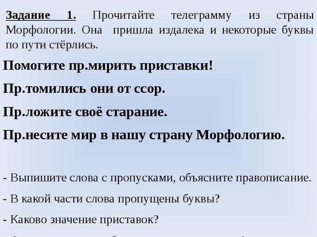 пре при урок по русскому языку