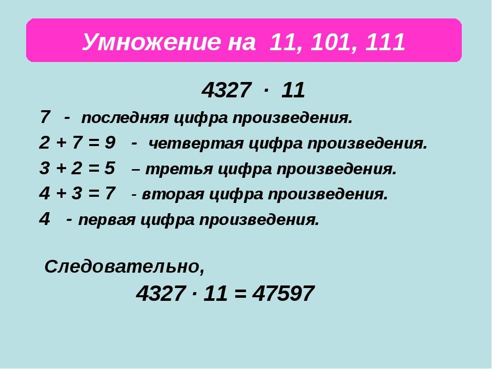 Умножение на 5 , 25, 50 284 ∙ 5 = 128 ∙ 25 = 87 ∙ 50 = 2840 : 2 = 1420 12800...