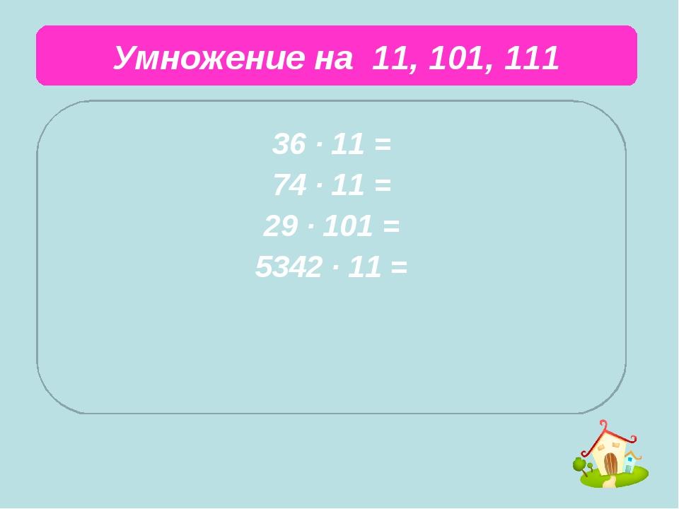 Умножение на 5 , 25, 50 462 ∙ 5 = 728 ∙ 5 = 164 ∙ 25 = 632 ∙ 50 =