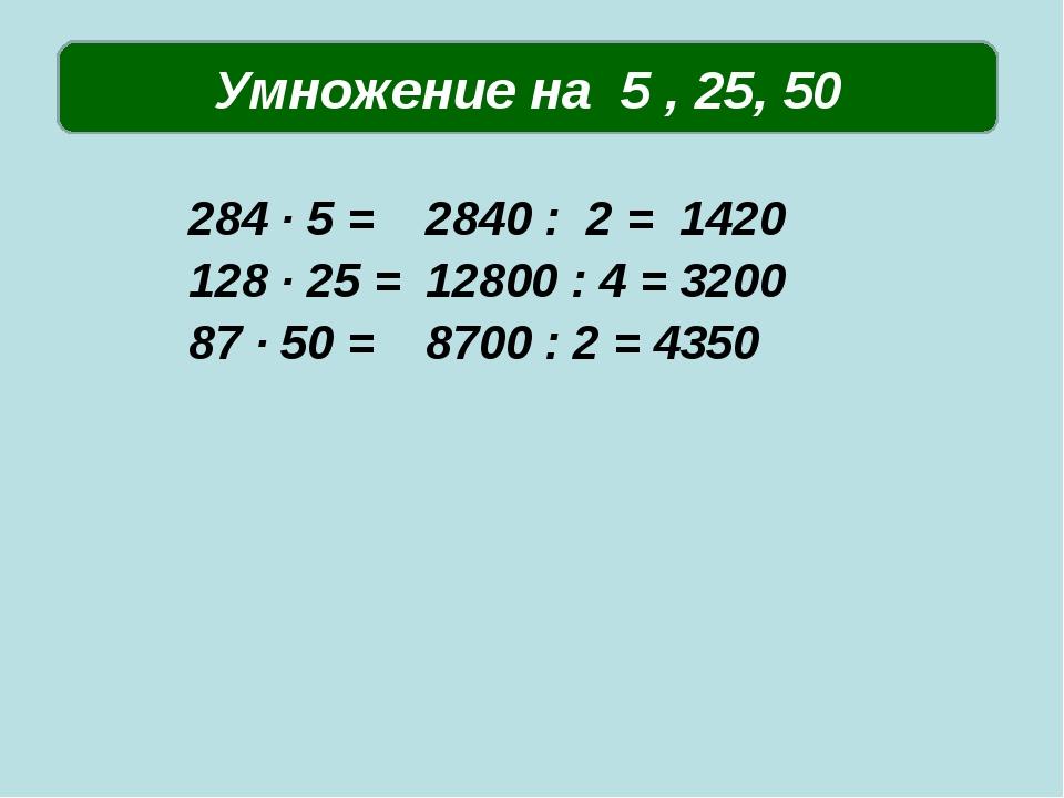 Умножение десятичных дробей 64 ∙ 0,5 = 126 ∙ 0,5 = 48 ∙ 1,5 =