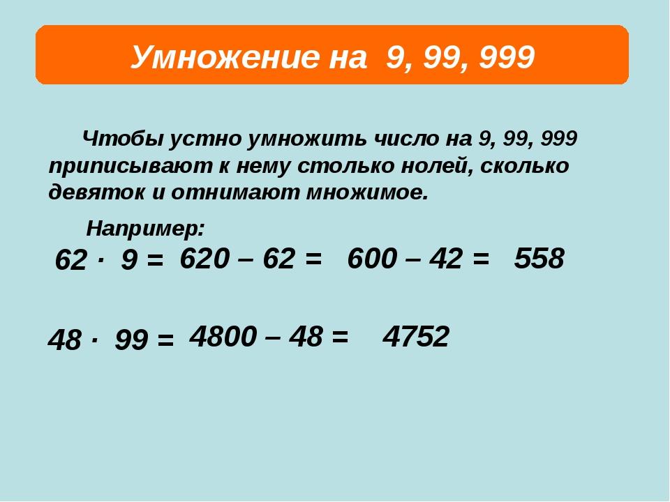 Умножение на 9, 99, 999 Чтобы устно умножить число на 9, 99, 999 приписывают...