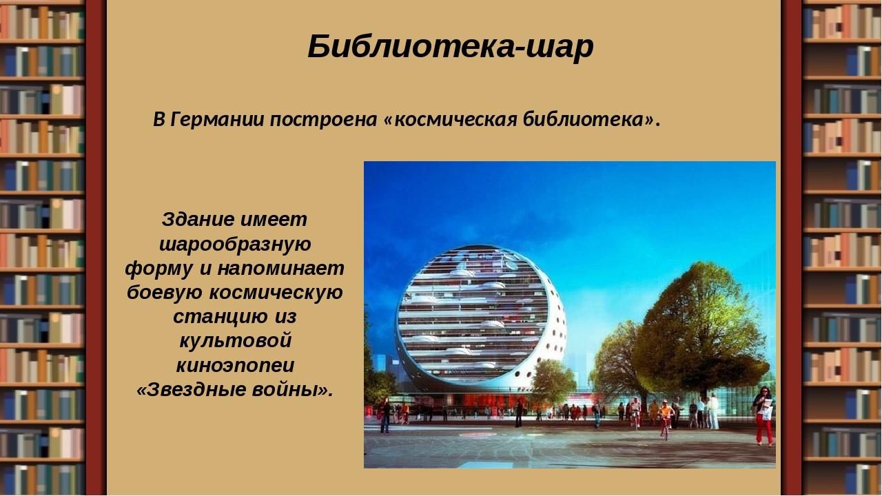 Библиотека-шар Здание имеет шарообразную форму и напоминает боевую космическ...