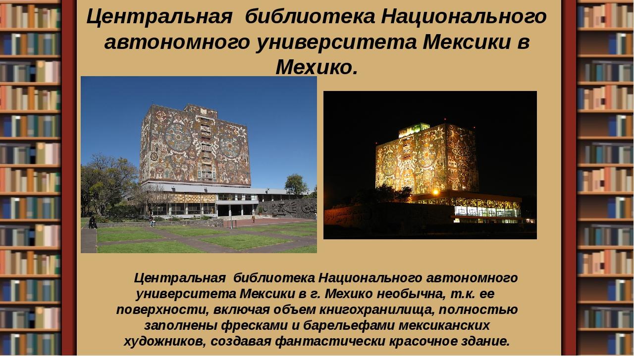 Центральная библиотека Национального автономного университета Мексики в г. М...