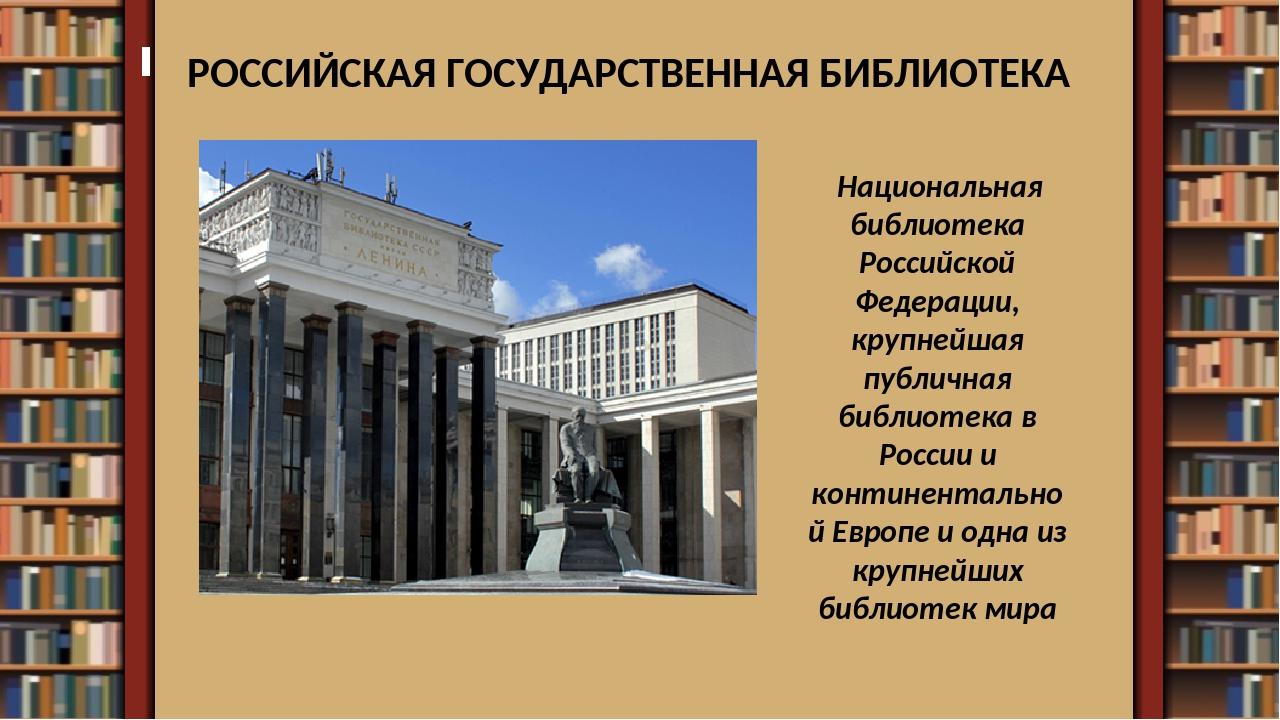 РОССИЙСКАЯ ГОСУДАРСТВЕННАЯ БИБЛИОТЕКА Национальная библиотека Российской Фед...