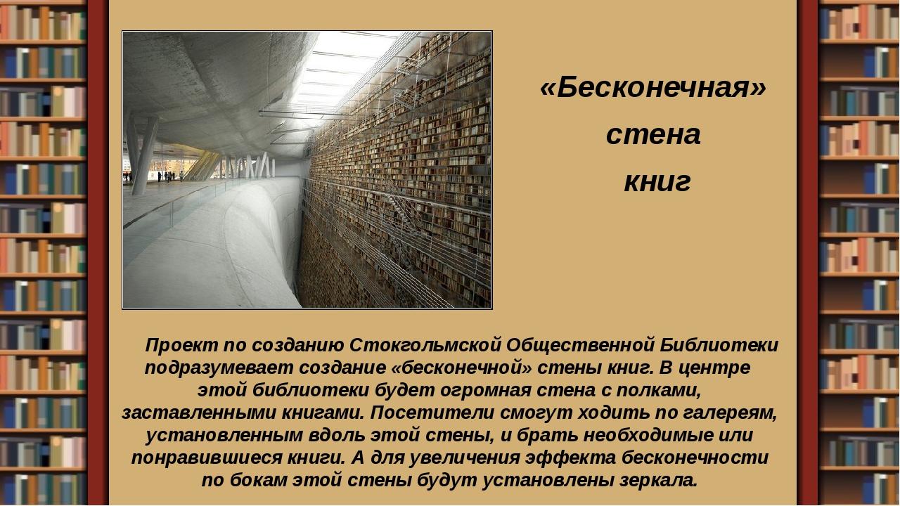 Проект по созданию Стокгольмской Общественной Библиотеки подразумевает созда...