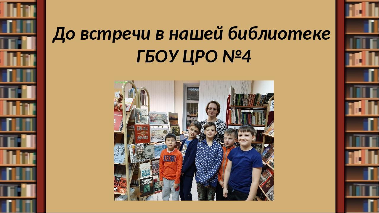 До встречи в нашей библиотеке ГБОУ ЦРО №4