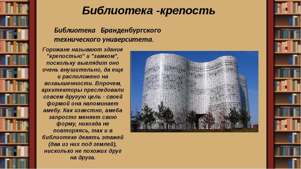 """Горожане называют здание """"крепостью"""" и """"замком"""", поскольку выглядит оно очень..."""