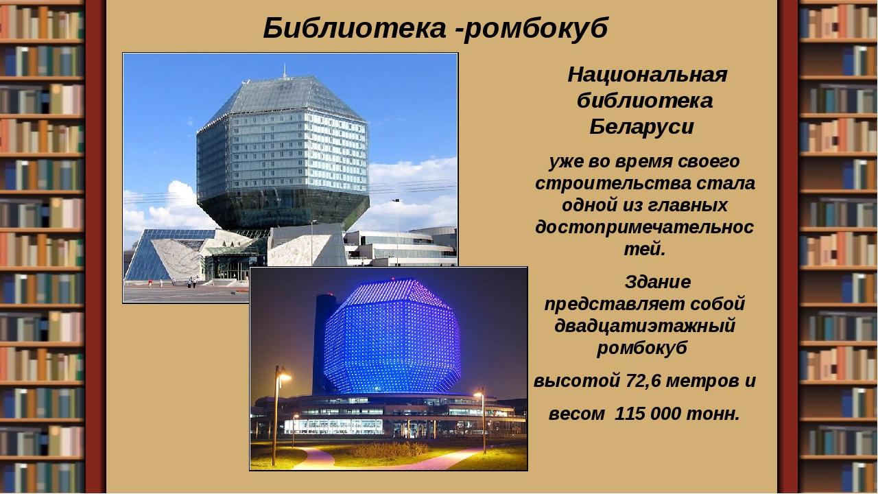 Национальная библиотека Беларуси уже во время своего строительства стала одн...