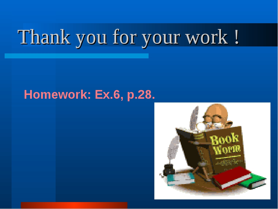 Thank you for your work ! Homework: Ex.6, p.28.