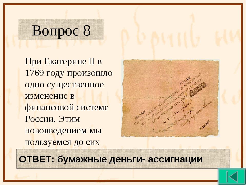 При Екатерине II в 1769 году произошло одно существенное изменение в финансов...
