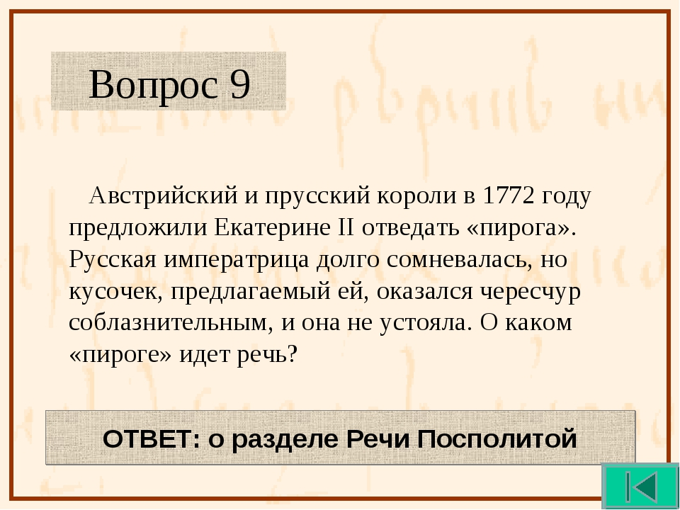 Австрийский и прусский короли в 1772 году предложили Екатерине II отведать «...