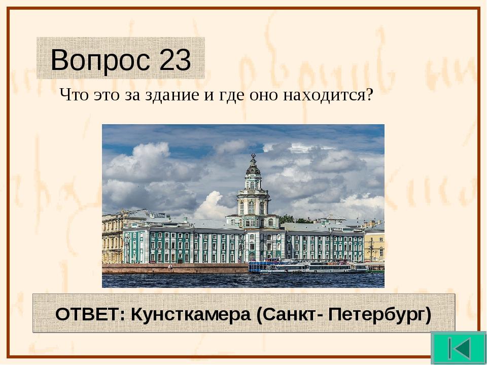 Что это за здание и где оно находится? ОТВЕТ: Кунсткамера (Санкт- Петербург)...