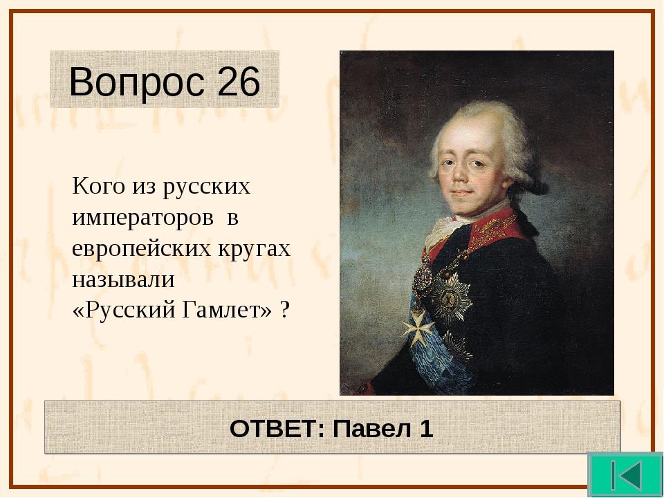 Кого из русских императоров в европейских кругах называли «Русский Гамлет» ?...