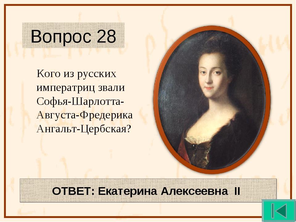 Кого из русских императриц звали Софья-Шарлотта-Августа-Фредерика Ангальт-Це...