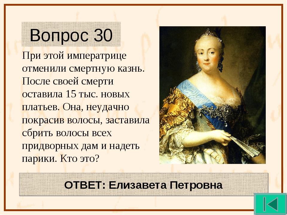 При этой императрице отменили смертную казнь. После своей смерти оставила 15...