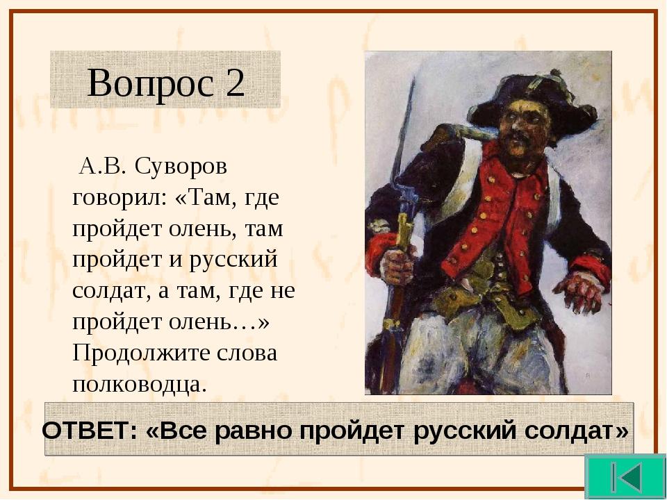 А.В. Суворов говорил: «Там, где пройдет олень, там пройдет и русский солдат,...
