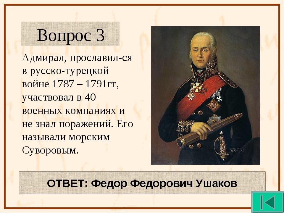 Адмирал, прославил-ся в русско-турецкой войне 1787 – 1791гг, участвовал в 40...