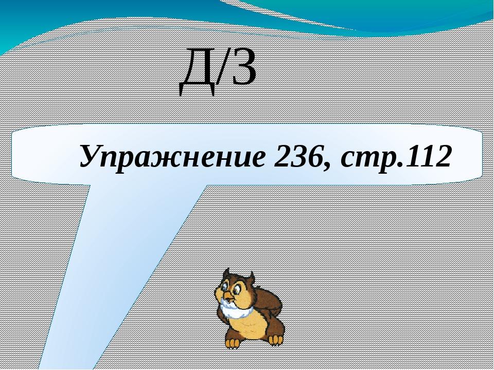 Д/З Упражнение 236, стр.112