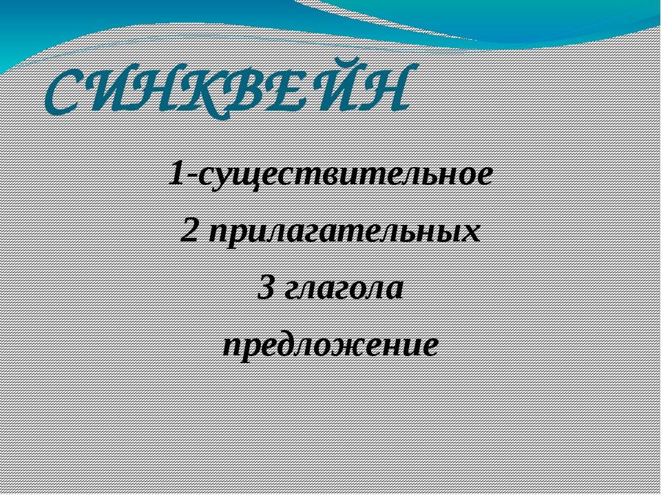 СИНКВЕЙН 1-существительное 2 прилагательных 3 глагола предложение