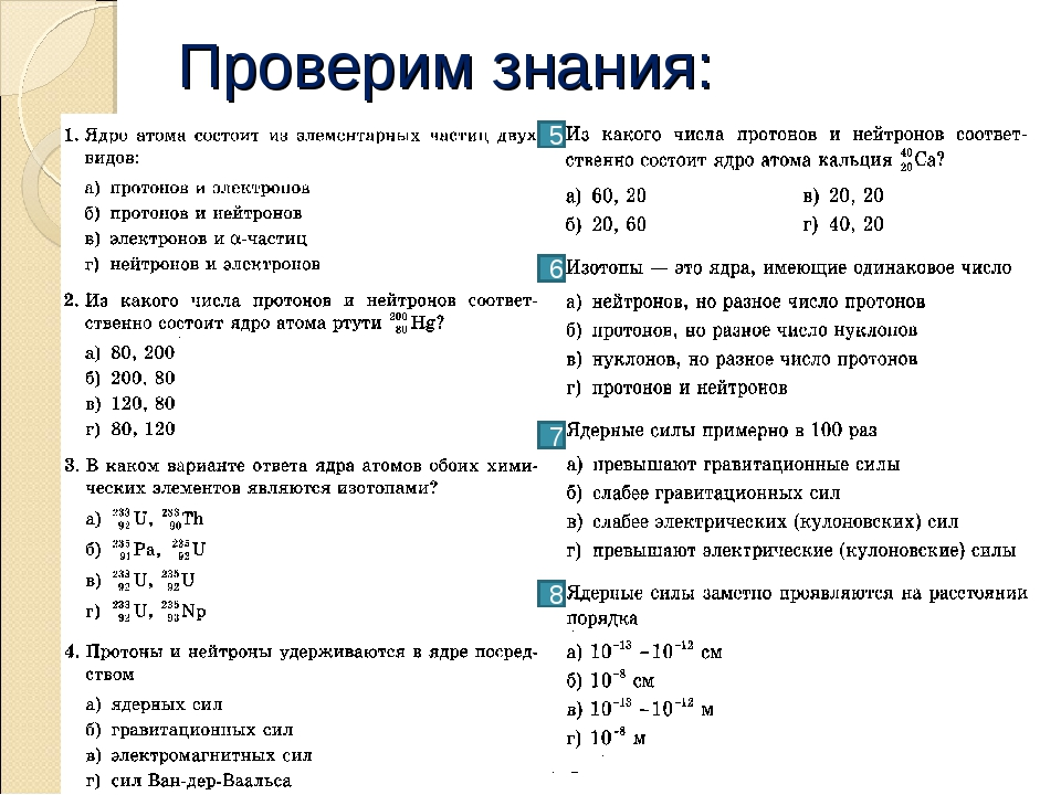 проверочная работа протонно нейтронная девушка модель ядра