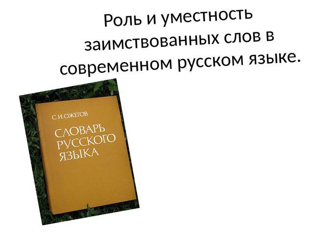 8cab8bc86d89 Роль и уместность заимствованных слов в современном русском языке.