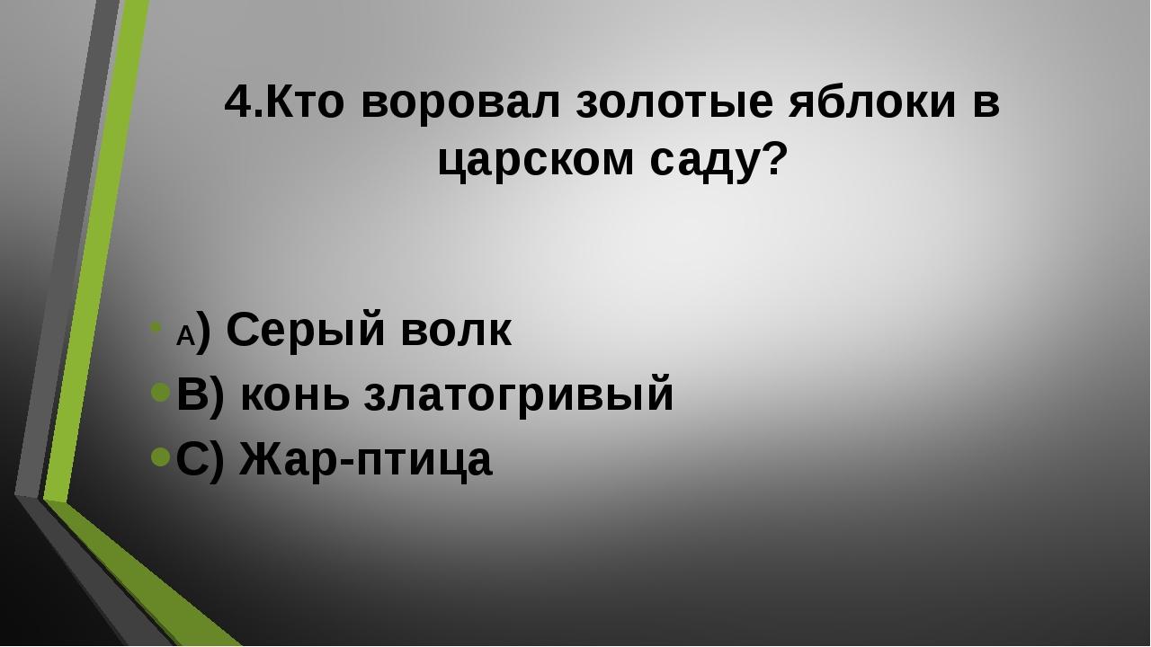 4.Кто воровал золотые яблоки в царском саду? А) Серый волк В) конь златогривы...