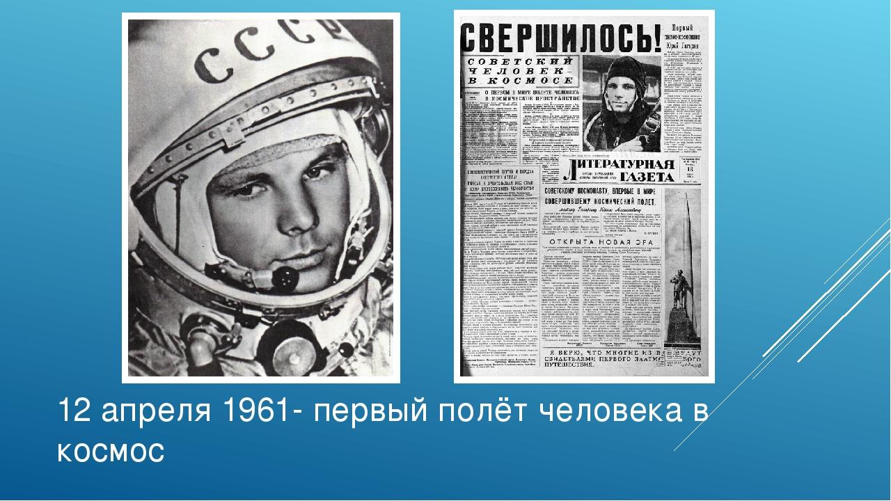 12 апреля 1961- первый полёт человека в космос