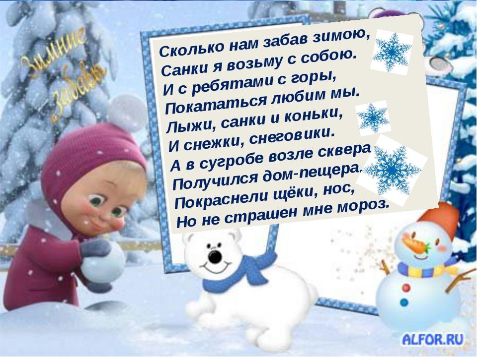 Открытки со стихами зимние забавы