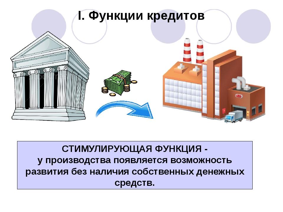 сегодняшний банковский кредит его роль в экономике картинки всегда можете