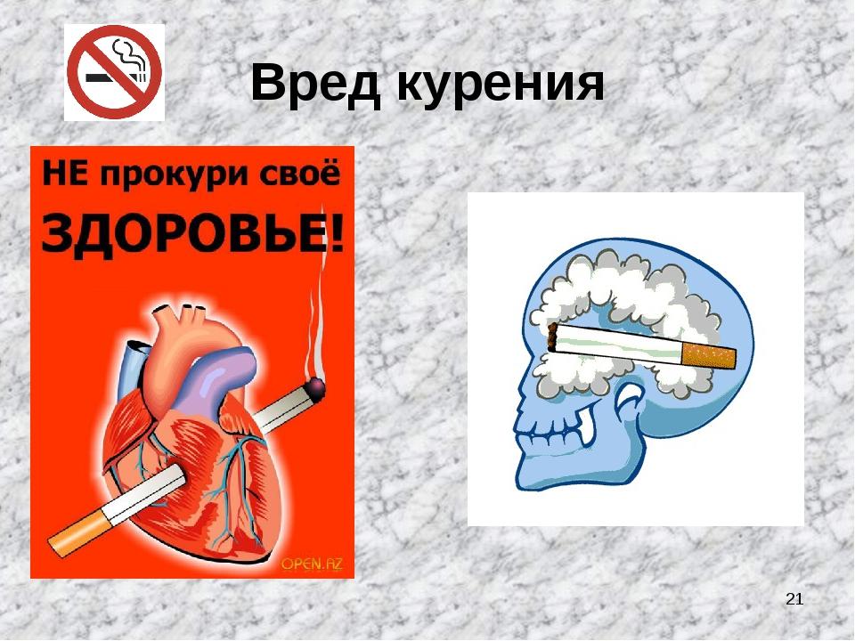 Картинки о курении для детей