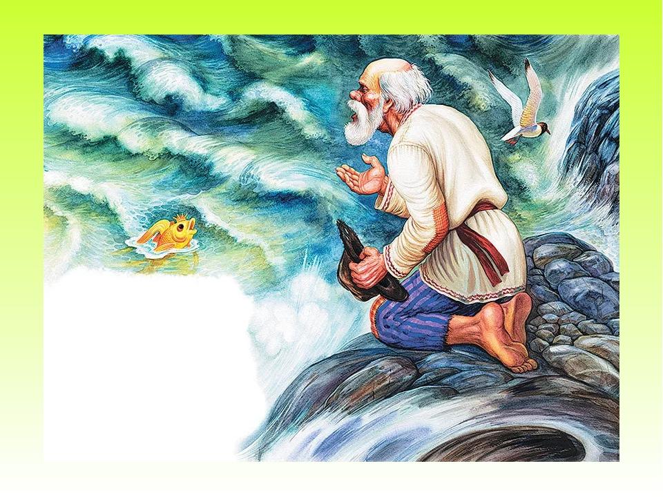 этом анимашки сказка о рыбаке и рыбке кануло летах
