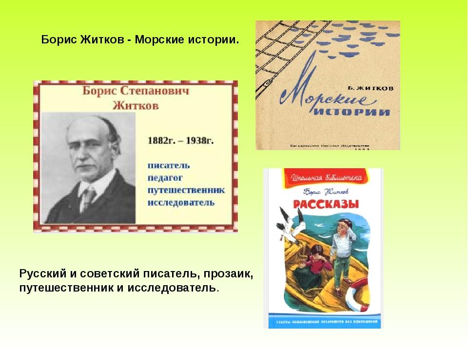 Борис Житков - Морские истории. Русский и советский писатель, прозаик, путеше...