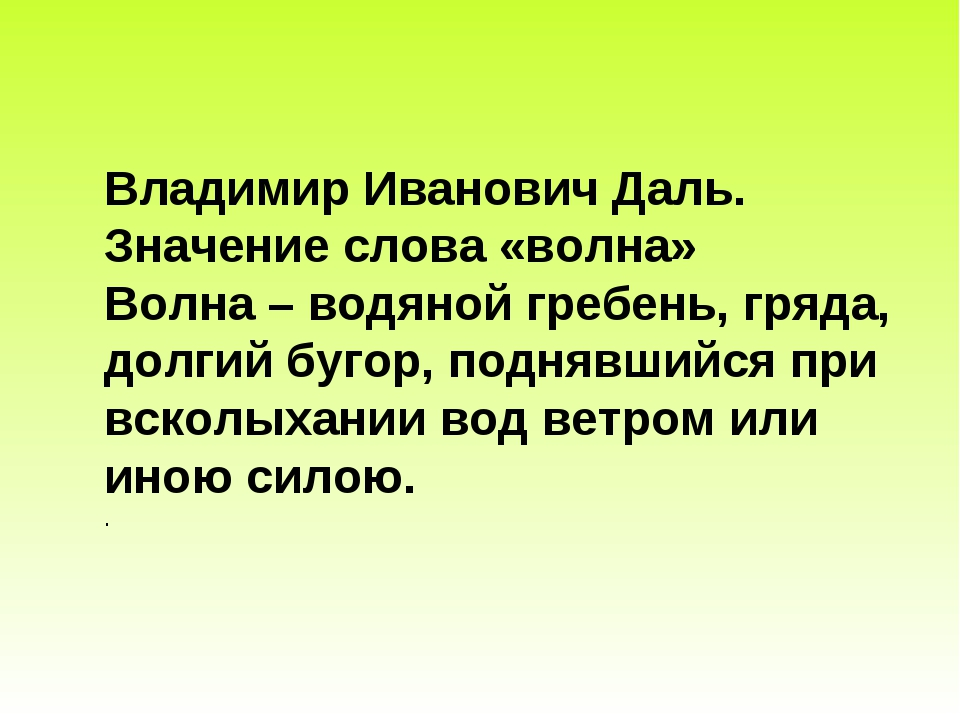 Владимир Иванович Даль. Значение слова «волна» Волна – водяной гребень, гряда...
