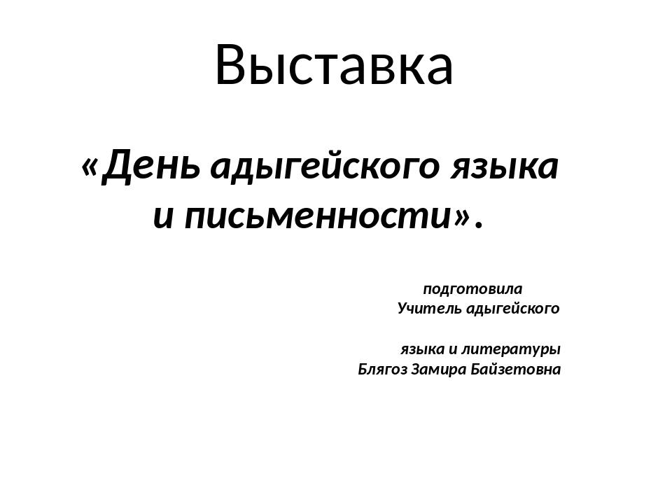Выставка «День адыгейского языка и письменности». подготовила Учитель адыгейс...