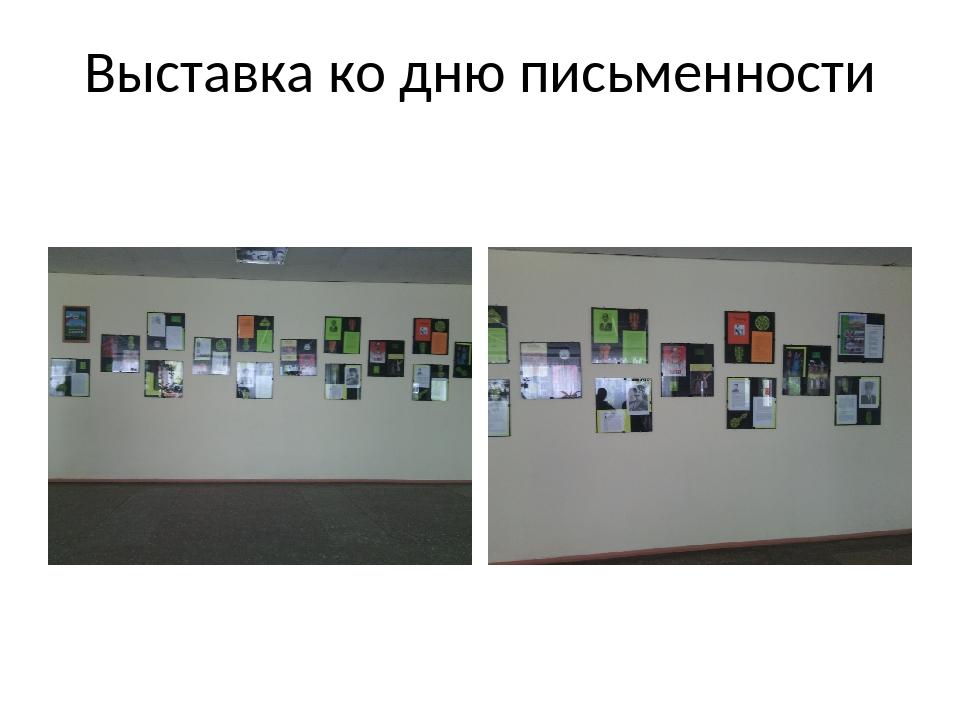 Выставка ко дню письменности