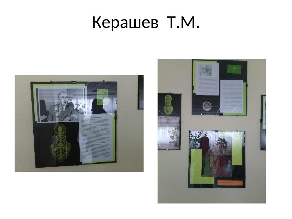 Керашев Т.М.