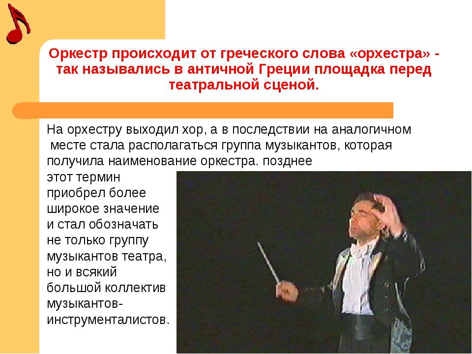 Оркестр происходит от греческого слова «орхестра» - так назывались в античной...