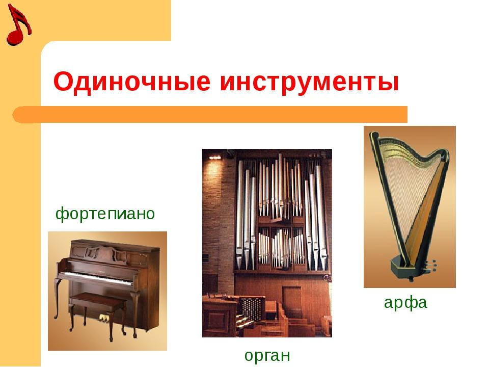 Одиночные инструменты фортепиано орган арфа