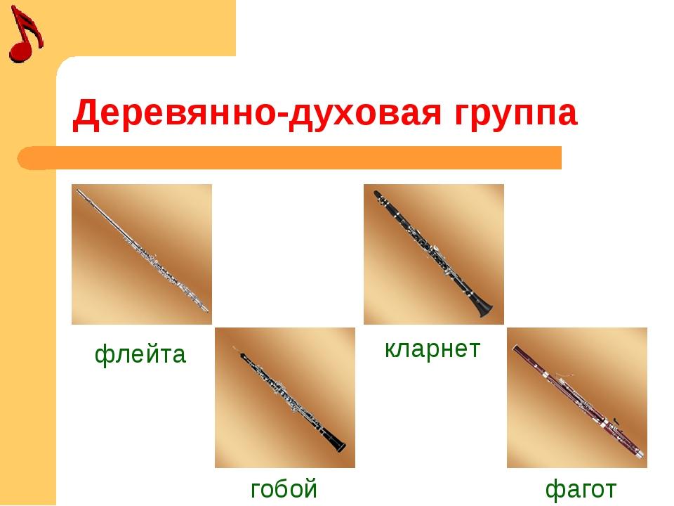 Деревянно-духовая группа флейта гобой кларнет фагот