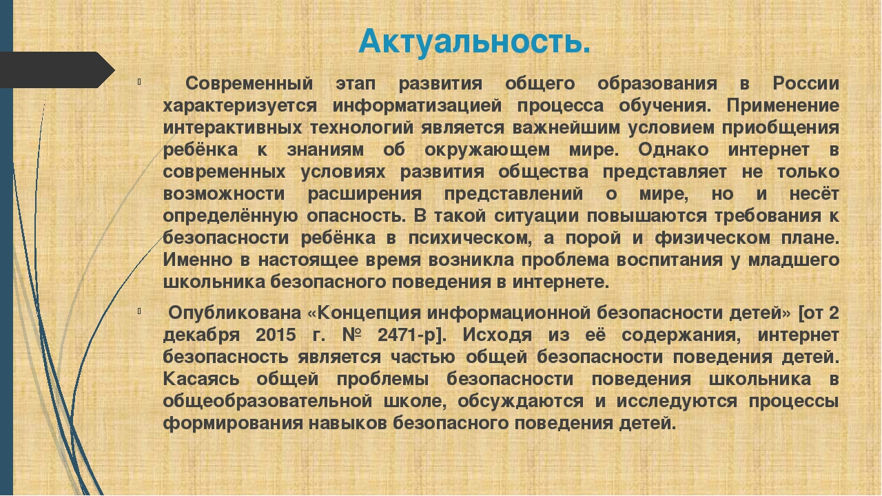 Актуальность. Современный этап развития общего образования в России характери...